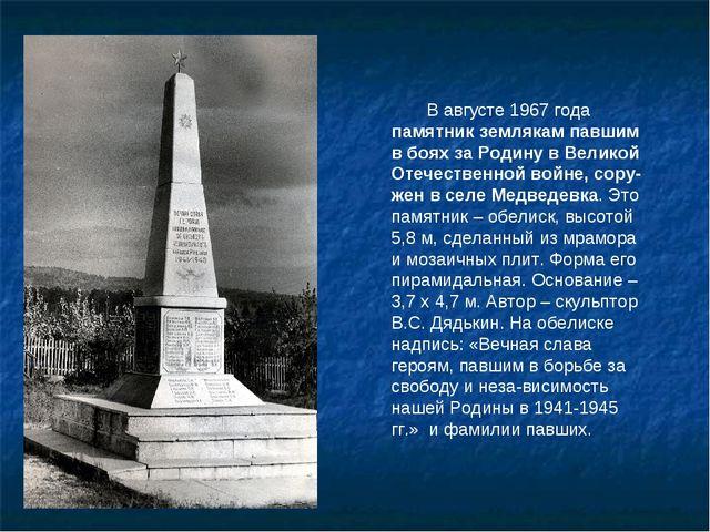 В августе 1967 года памятник землякам павшим в боях за Родину в Великой Отече...