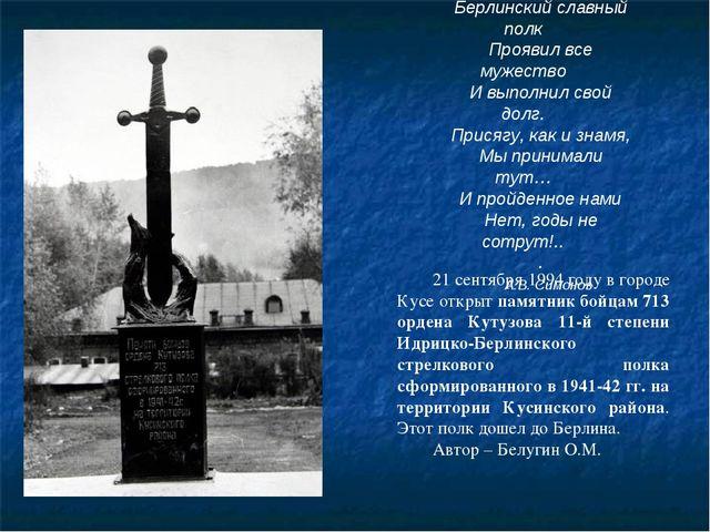 Ордена Кузова Берлинский славный полк Проявил все мужество И выполнил свой до...