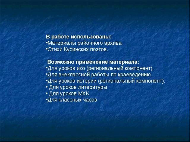 В работе использованы: Материалы районного архива. Стихи Кусинских поэтов. Во...