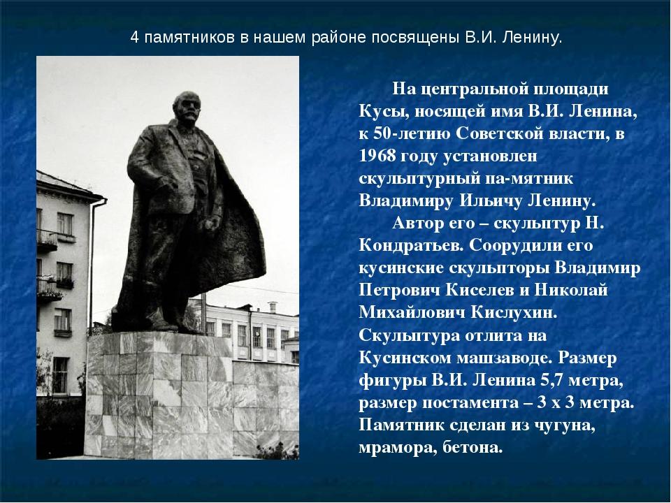 4 памятников в нашем районе посвящены В.И. Ленину. На центральной площади Кус...