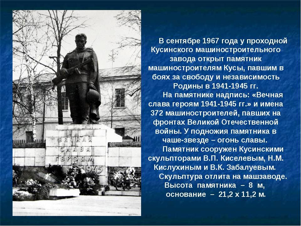 В сентябре 1967 года у проходной Кусинского машиностроительного завода открыт...