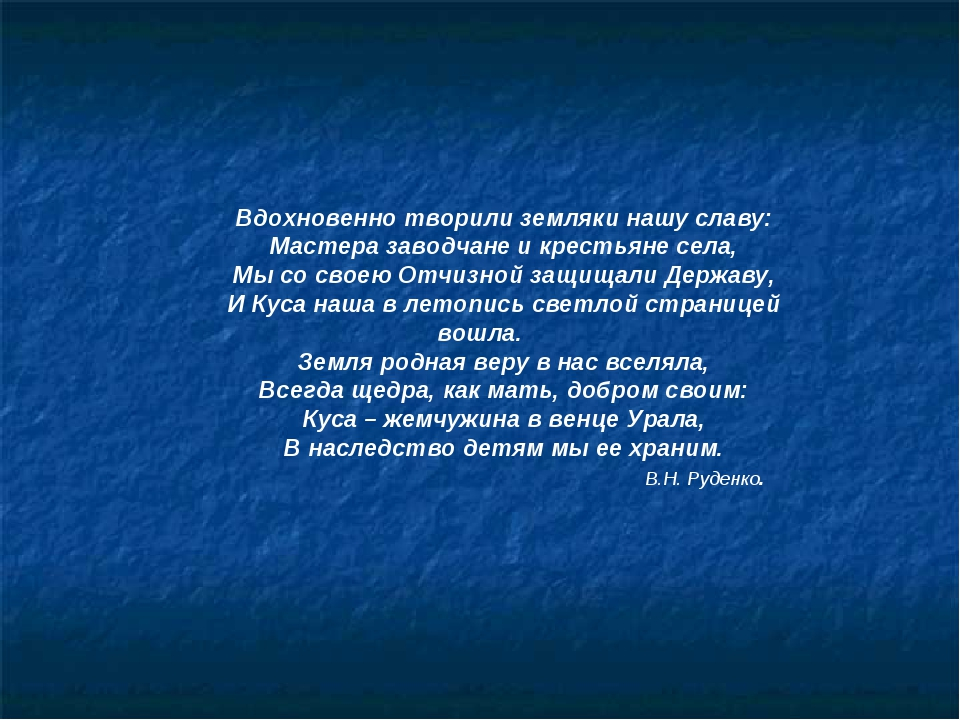 Вдохновенно творили земляки нашу славу: Мастера заводчане и крестьяне села, М...