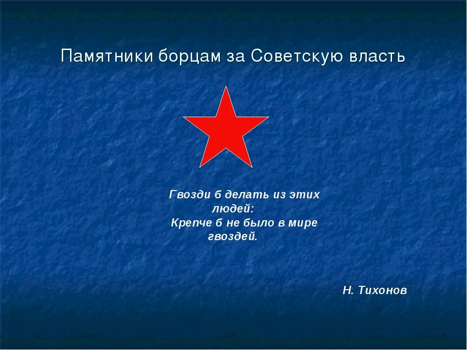 Памятники борцам за Советскую власть Гвозди б делать из этих людей: Крепче б...