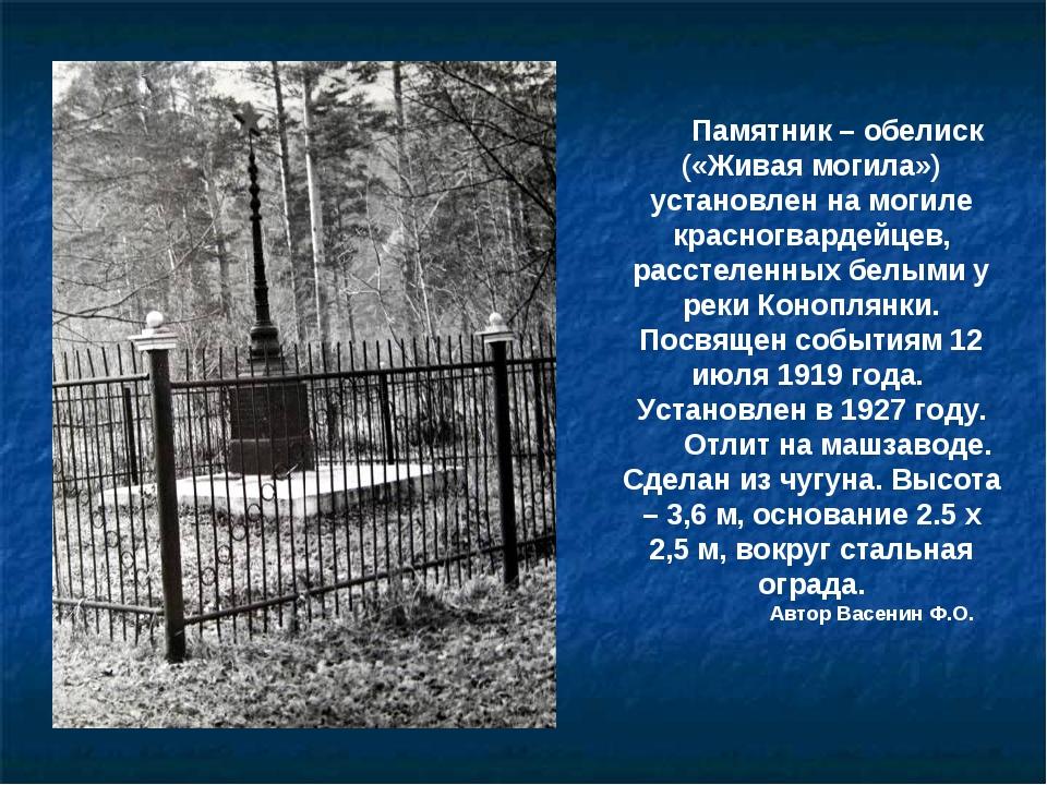 Памятник – обелиск («Живая могила») установлен на могиле красногвардейцев, ра...