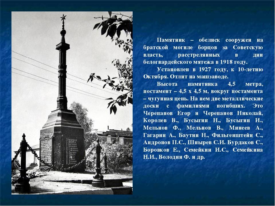 Памятник – обелиск сооружен на братской могиле борцов за Советскую власть, ра...
