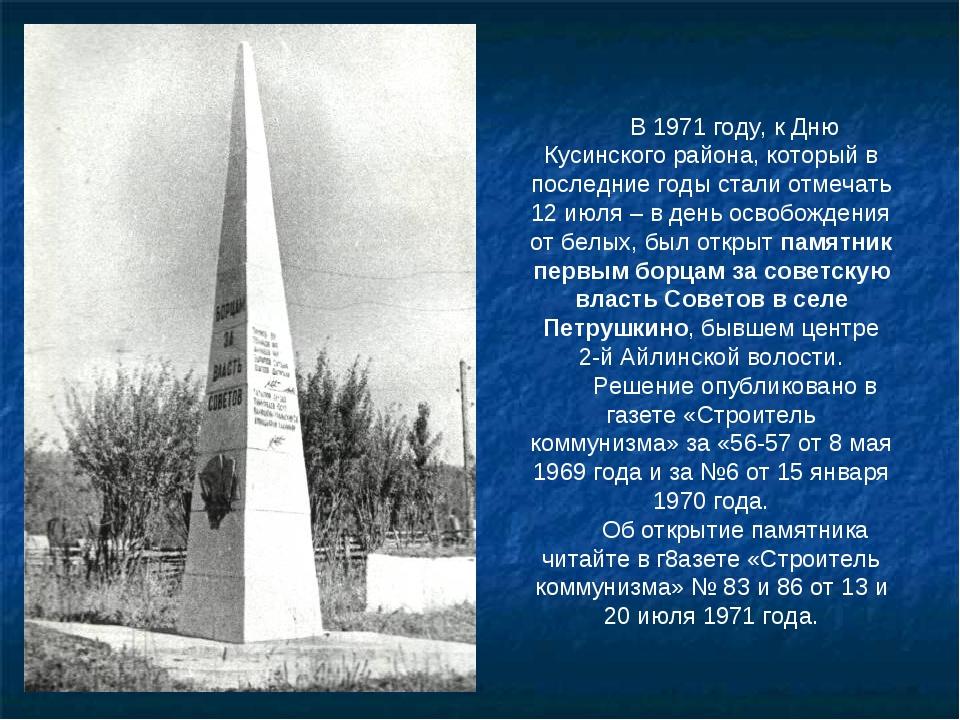 В 1971 году, к Дню Кусинского района, который в последние годы стали отмечать...