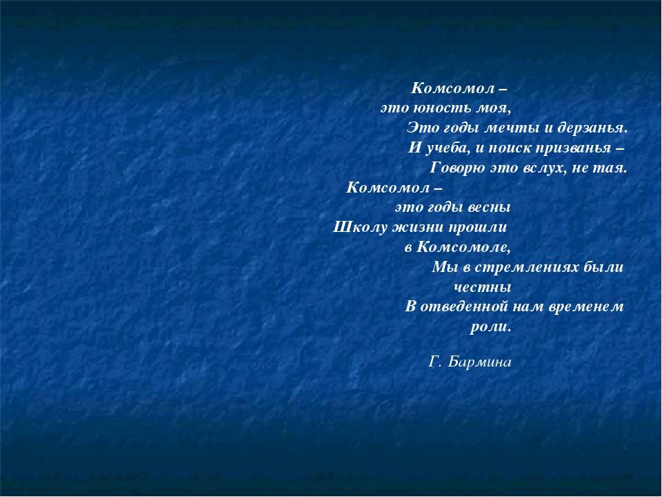 Комсомол – это юность моя, Это годы мечты и дерзанья. И учеба, и поиск призва...