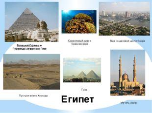 Египет Большой СфинксиПирамида ХефренавГизе Вид на деловой центрКаира Ко