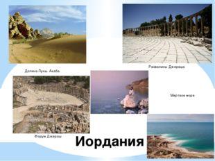 Иордания Долина Луны. Акаба Развалины Джераша ФорумДжераш Мертвое море