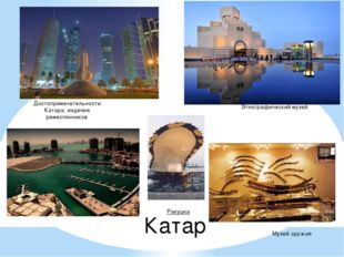 Катар Достопримечательности Катара, изделия ремесленников Этнографический муз