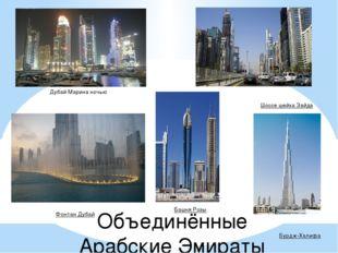 Объединённые Арабские Эмираты Башня Розы Шоссе шейха Зайда Фонтан Дубай Дуба