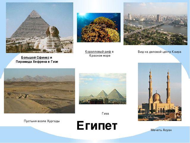 Египет Большой СфинксиПирамида ХефренавГизе Вид на деловой центрКаира Ко...