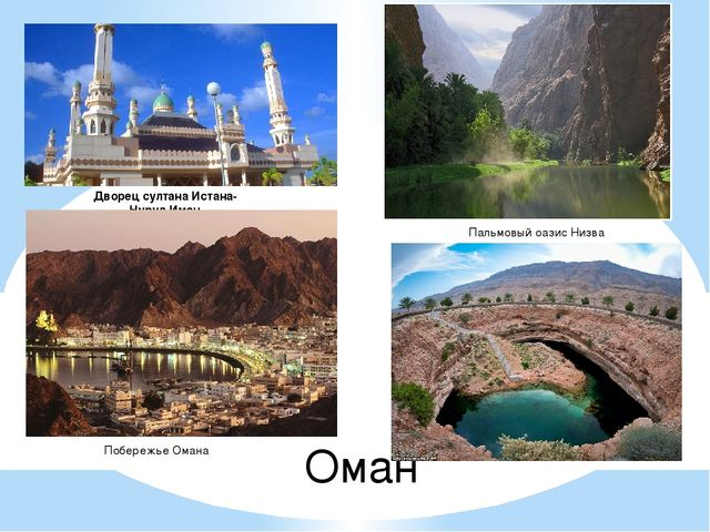 Оман Дворец султана Истана-Нурул-Иман Пальмовый оазис Низва Побережье Омана
