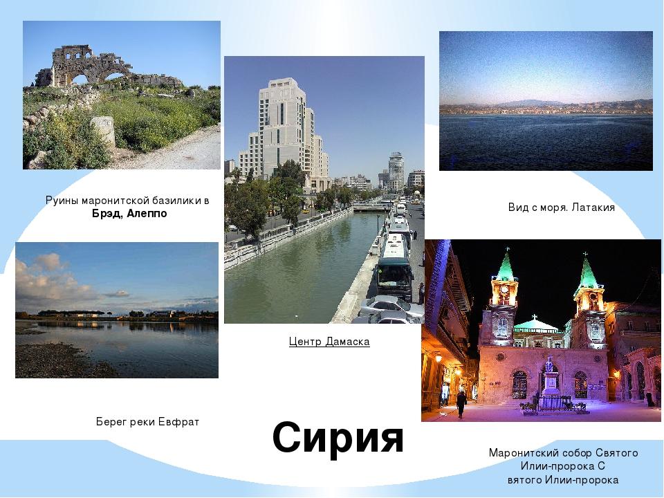 Сирия Руины маронитской базилики в Брэд, Алеппо Вид с моря.Латакия Центр Дам...