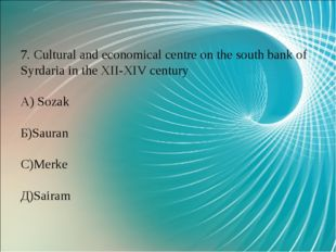 7. Cultural and economical centre on the south bank of Syrdaria in the XII-XI