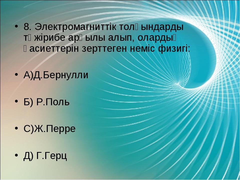 8. Электромагниттік толқындарды тәжірибе арқылы алып, олардың қасиеттерін зер...