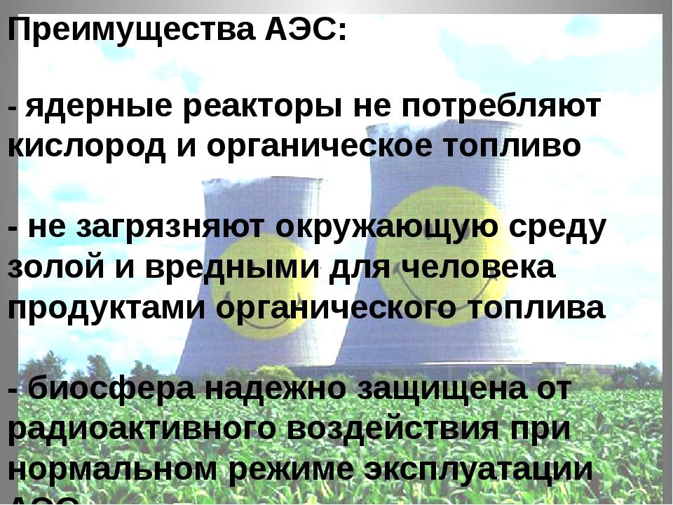Преимущества АЭС: - ядерные реакторы не потребляют кислород и органическое т...