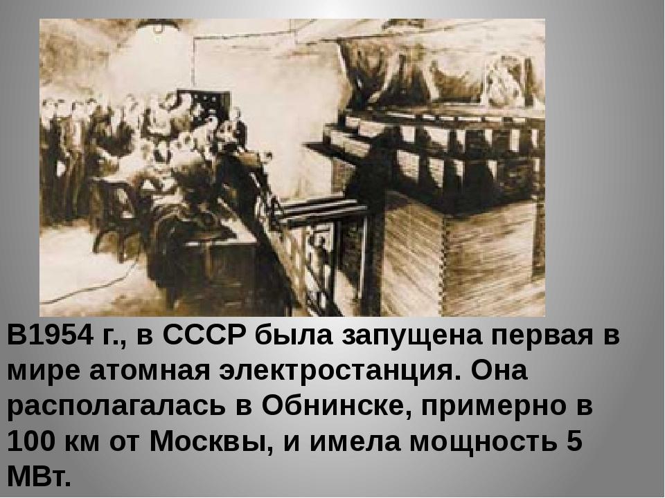 В1954 г., в СССР была запущена первая в мире атомная электростанция. Она расп...