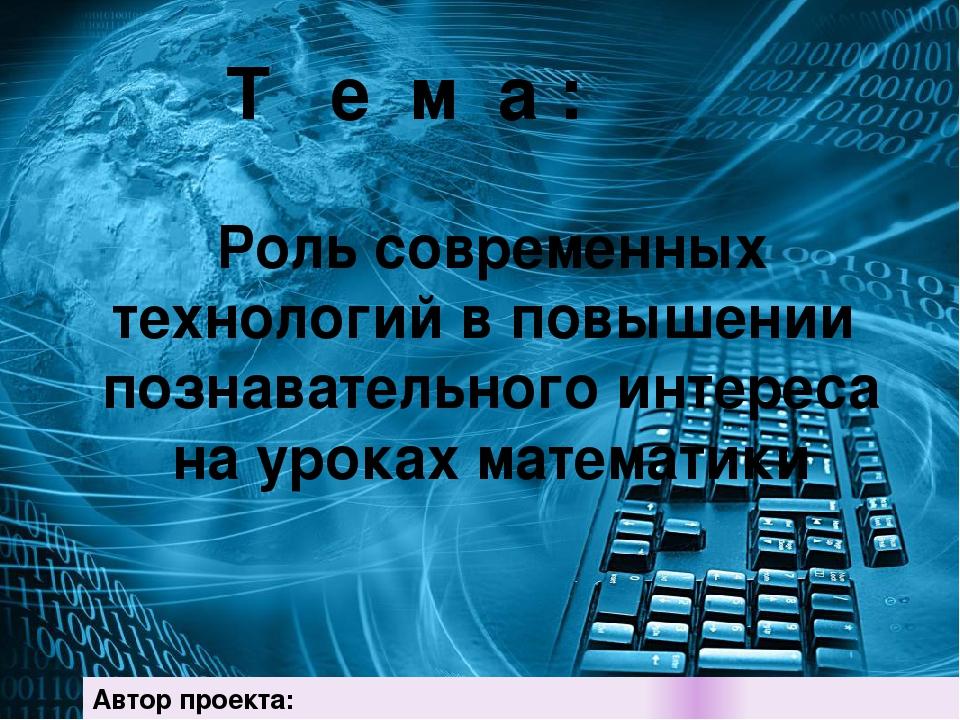 Роль современных технологий в повышении познавательного интереса на уроках м...