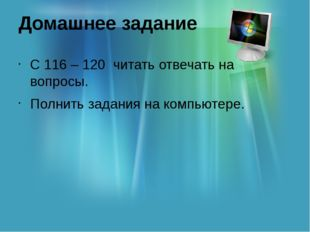 Домашнее задание С 116 – 120 читать отвечать на вопросы. Полнить задания на к