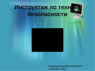 Инструктаж по технике безопасности https://www.youtube.com/watch?v=EEOl9h-cR3