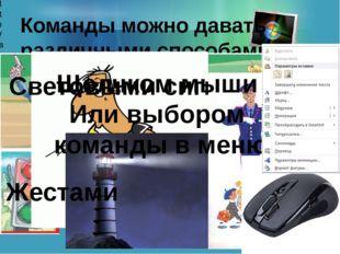 Команды можно давать различными способами. http://sayt-portfolio.at.ua звукам