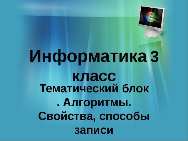 Информатика 3 класс Тематический блок . Алгоритмы. Свойства, способы записи