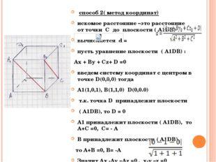 способ 2( метод координат) искомое расстояние –это расстояние от точки C до