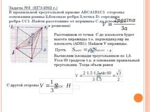 Задача №3 (ЕГЭ-2012 г.) В правильной треугольной призме ABCA1B1C1 стороны осн