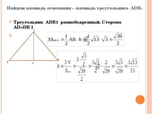 Найдем площадь основания – площадь треугольника АDB1 Треугольник ADB1 равнобе