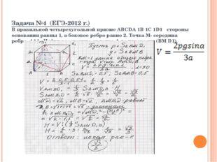 Задача №4 (ЕГЭ-2012 г.) В правильной четырехугольной призме ABCDA 1B 1C 1D1 с