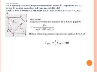 2014г. В-9 Лысенко с-2 в прямоугольном параллелепипеде точка F- середина DD1
