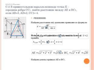 2014 В-10 Лысенко С-2 В прямоугольном параллелепипеде точка Е – середина ребр