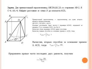 Прямоугольный параллелепипед — параллелепипед, все грани которого явл