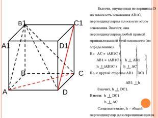 Высота, опущенная из вершины D на плоскость основания AB1C, перпендикулярна