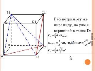 Рассмотрим эту же пирамиду, но уже с вершиной в точке D: Учитывая, что V1 = V