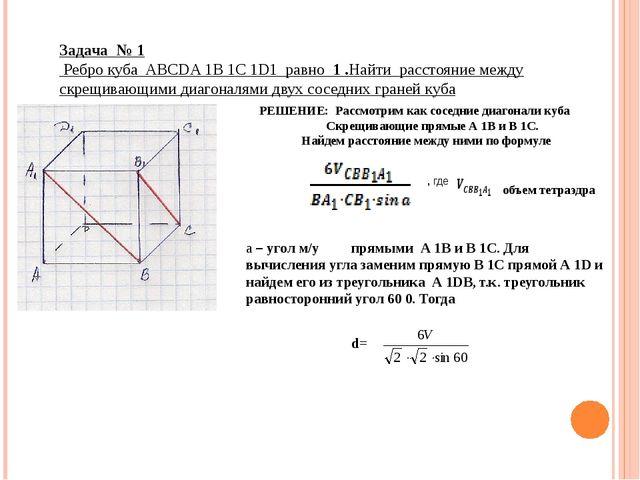 Задача № 1 Ребро куба ABCDA 1B 1C 1D1 равно 1 .Найти расстояние между скрещив...