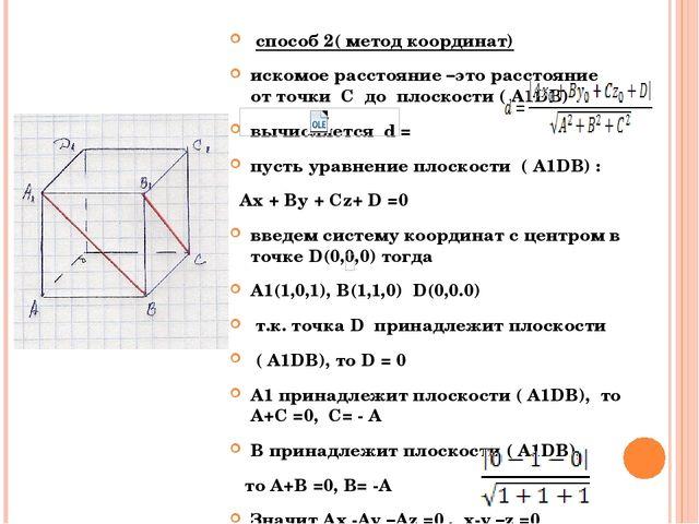 способ 2( метод координат) искомое расстояние –это расстояние от точки C до...