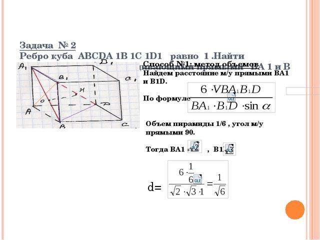 Задача № 2 Ребро куба ABCDA 1B 1C 1D1 равно 1 .Найти расстояние между скрещи...