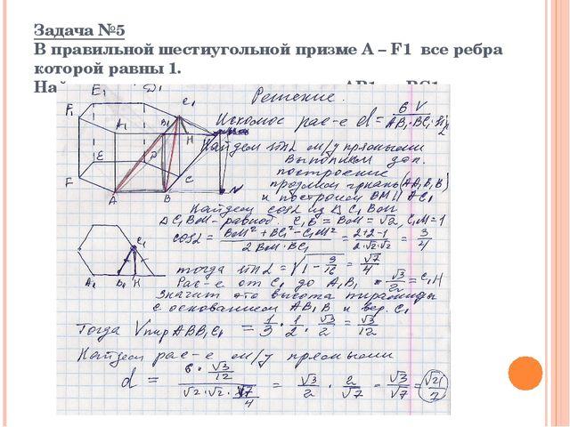 Задача №5 В правильной шестиугольной призме А – F1 все ребра которой равны 1....