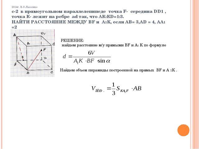 2014г. В-9 Лысенко с-2 в прямоугольном параллелепипеде точка F- середина DD1...