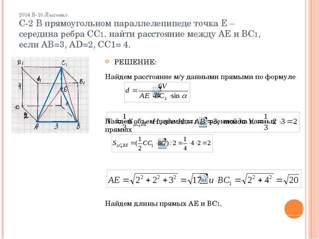2014 В-10 Лысенко С-2 В прямоугольном параллелепипеде точка Е – середина ребр...