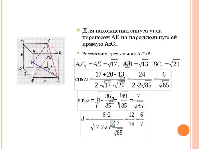 Для нахождения синуса угла перенесем AE на параллельную ей прямую A2C1. Расс...