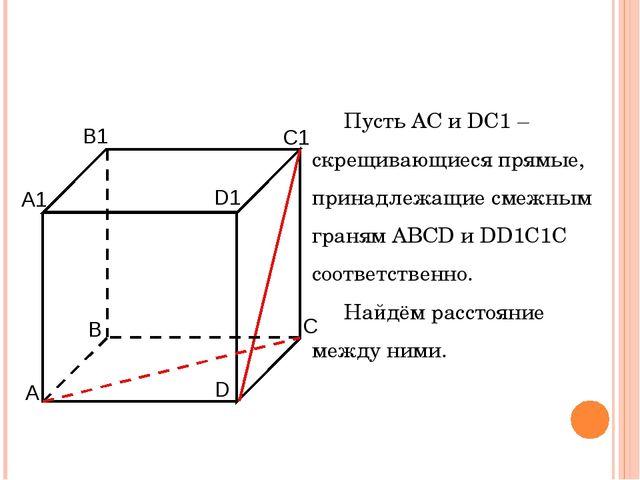 Пусть АС и DC1 – скрещивающиеся прямые, принадлежащие смежным граням АВСD и...