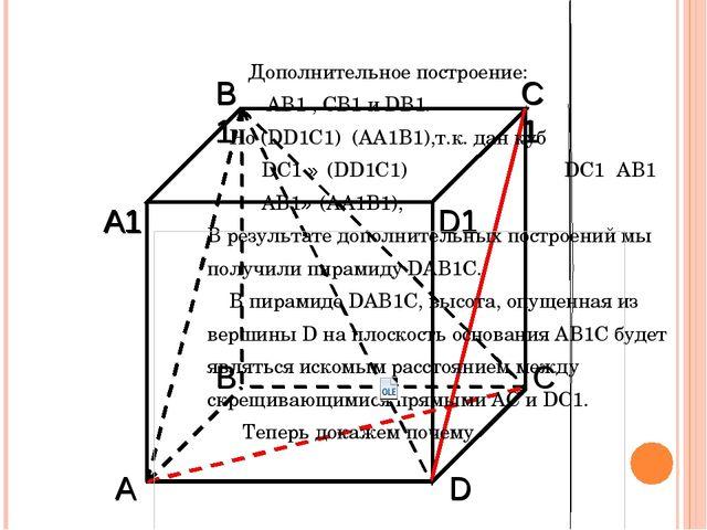 A1 B1 C1 D1 A C D B  Дополнительное построение: АВ1 , СВ1 и DВ1. Но (DD1С1)...