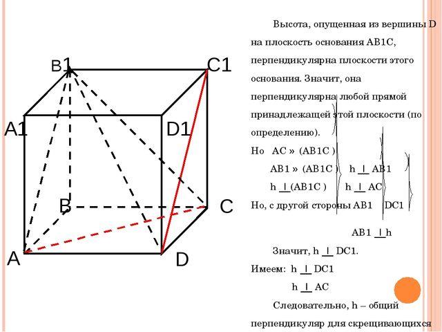 Высота, опущенная из вершины D на плоскость основания AB1C, перпендикулярна...