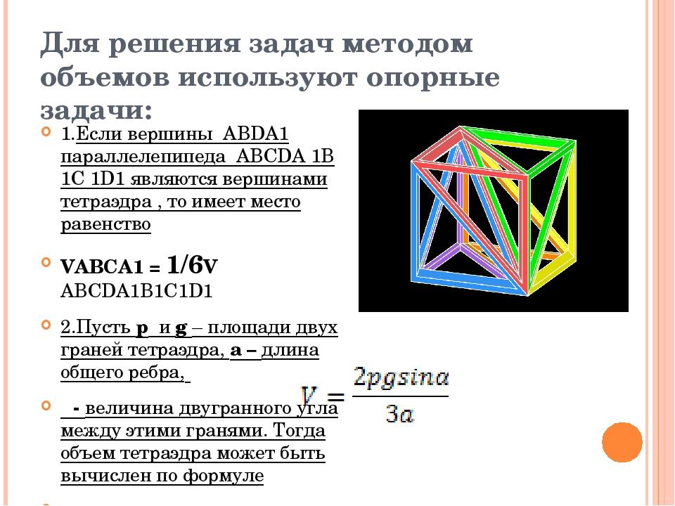 Для решения задач методом объемов используют опорные задачи: 1.Если вершины А...