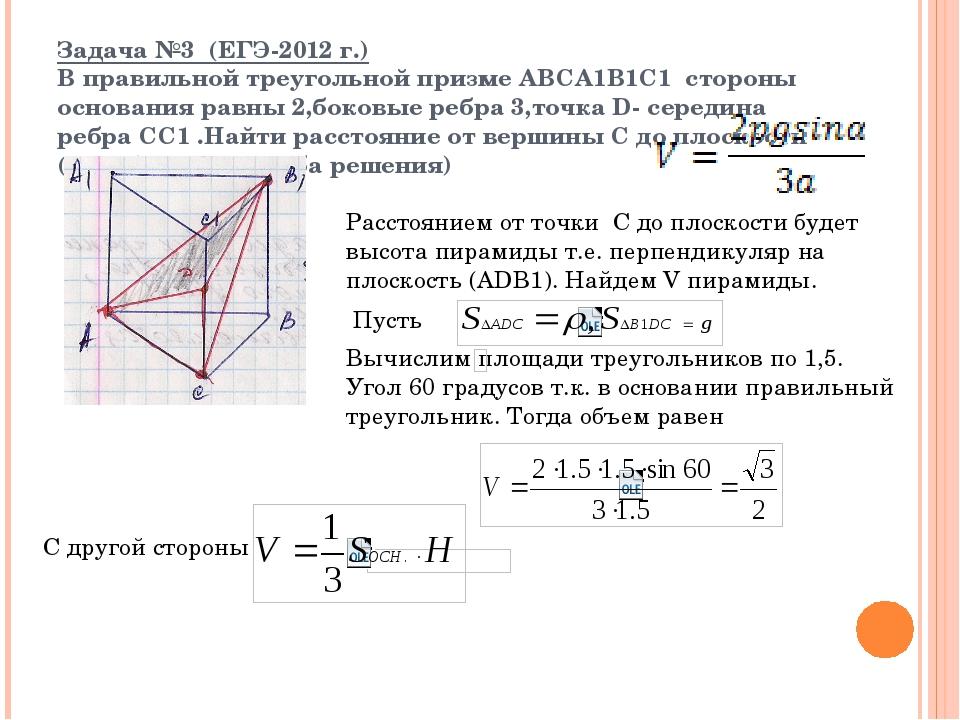 Задача №3 (ЕГЭ-2012 г.) В правильной треугольной призме ABCA1B1C1 стороны осн...