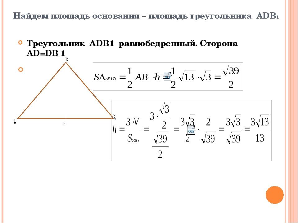 Найдем площадь основания – площадь треугольника АDB1 Треугольник ADB1 равнобе...