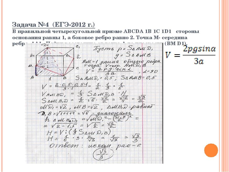 Задача №4 (ЕГЭ-2012 г.) В правильной четырехугольной призме ABCDA 1B 1C 1D1 с...